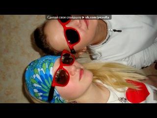 «лысьва 2012 9-11 марта» под музыку супер песня!!! очень клевая!!! мне нравится!!! - мы сами не понимали как нашу любовь ломали.... все было так красиво я просто тебя любила.... забудь меня ..... знаешь нам с тобой идти нельзя по одному пути. Picrolla