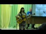 Екатерина Томилова - Смелая (Теплый Декабрь 2011. 17.12.11)